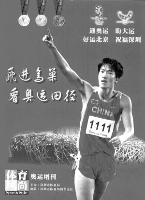 一册读尽奥运田径事