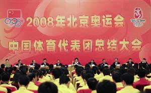 北京奥运会中国体育代表团总结大会召开