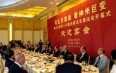 海外华侨欢迎宴会在京举行