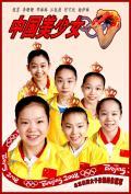 图文-体育健儿奥运大片 《中国美少女》