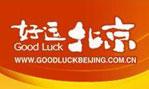 好运北京赛事官网