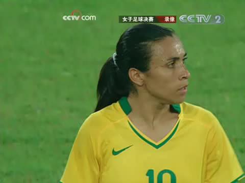 录播-女足决赛美国1-0巴西 重炮击溃黄色旋舞(上)