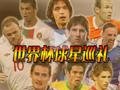 视频特刊-2010世界杯球星巡礼 九大天王各展绝技