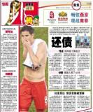 北京娱乐信报版面