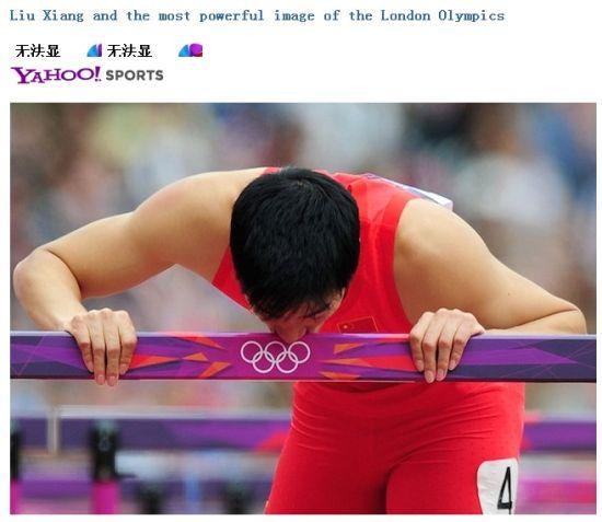 刘翔亲吻栏架一瞬间令人震撼于动容