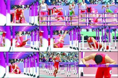 伦敦奥运赛场上,刘翔起跑、摔倒、单腿跳向终点、亲吻栏架。