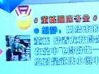 视频-《冠军面对面》专访 董栋道出最大优势