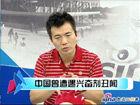 《奥运三健客》中国曾遭遇兴奋剂丑闻