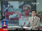 央视新闻照片现PS乌龙 刘翔伤脚离奇更换