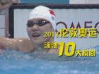 奥运游泳10大瞬间