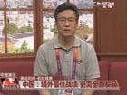 白岩松:中国境外最佳战绩 更需全面发展