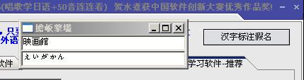 推荐日语50音学习软件唱歌加连连看