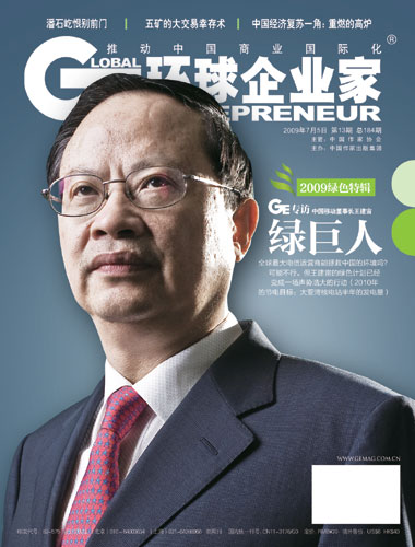 《环球企业家》2009绿色特辑封面