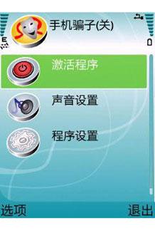 Best CallCheater 来电骗子(Symbian)