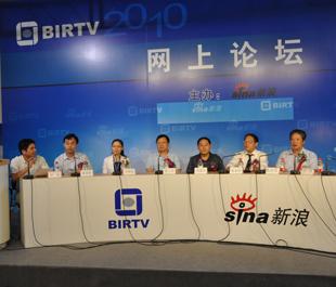 BIRTV2010高峰论坛:3D影视下一代