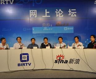 BIRTV2010高峰论坛:广电节能减排从点滴开始