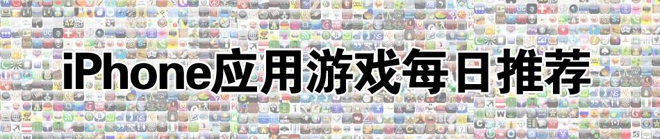 iPhone应用游戏每日推荐