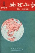1960年第1期封面