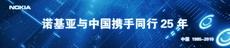 诺基亚与中国携手同行25年