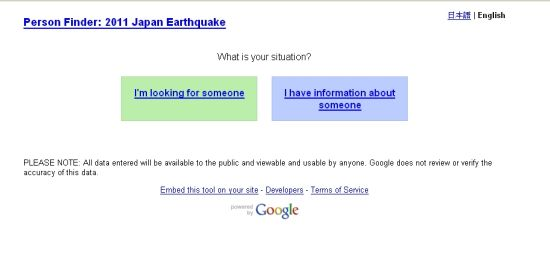 谷歌搭建的日本地震尋人頁面