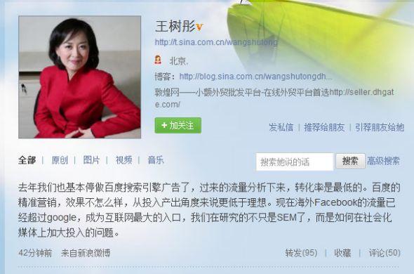 敦煌网王树彤:去年已停投百度搜索广告