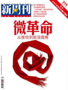 《新周刊》|微革命