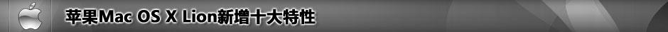 苹果Mac OS X Lion新增十大特性