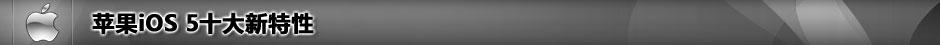 苹果iOS 5十大新特性能