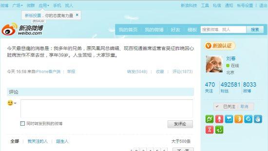 原凤凰卫视执行台长刘春微博悼念截图