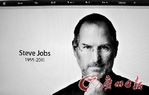 5日,蘋果公司官方發布的喬布斯遺像。