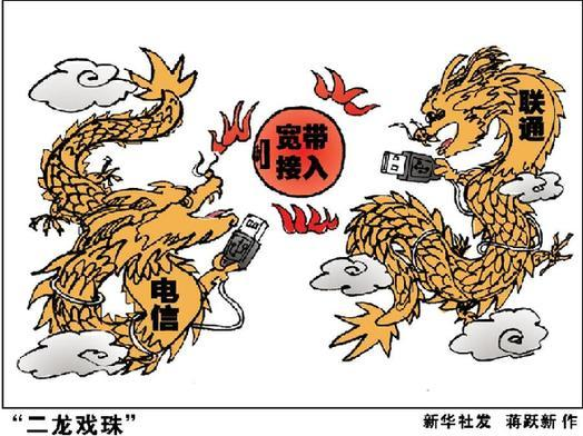 11月9日,中国国家发展和改革委员会表示正对中国电信与中国联通涉嫌宽带接入领域的垄断进行调查。这将是中国反垄断法2008年生效以来国家查办的第一件涉及大型企业的反垄断案。