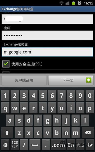 Exchange服务器修改为:m.google.com