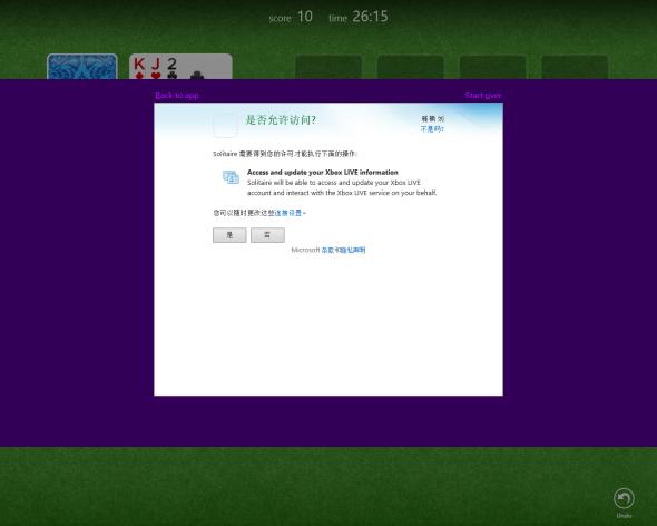 Win8中的游戲可登錄Xbox Live,使游戲具有社交屬性