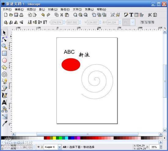 Inkscape主界面