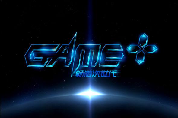 畅游发布次世代游戏Game+计划