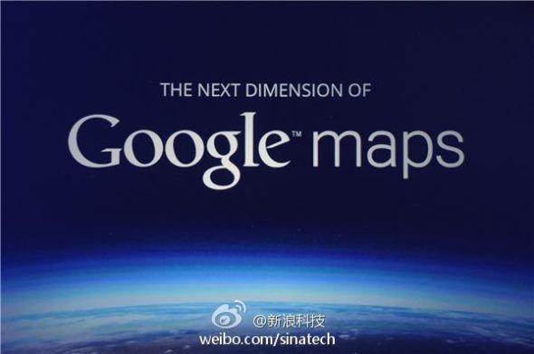 谷歌地图发布会