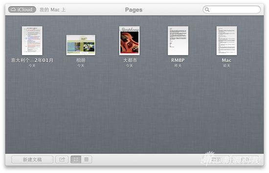 文档云服务,可以把各类文档储存在iCloud上
