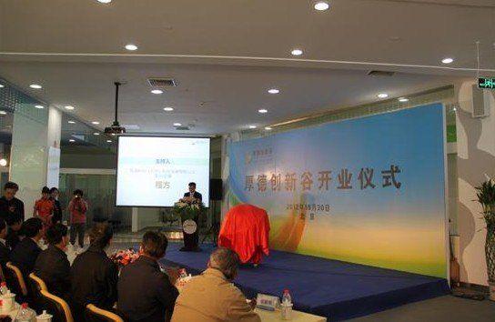 专业孵化器厚德创新谷今天入驻北京中关村鼎好大厦,开业仪式上宣布启动1亿元种子基金。