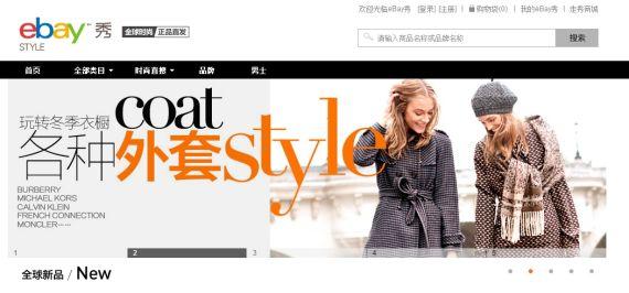 """eBay与走秀网联合推出全新本地化购物品牌""""eBay Style秀"""""""