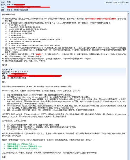 奇虎360关于世界之窗新版的内部邮件