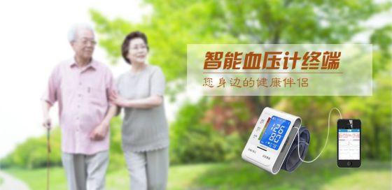 37健康推出的智能血压计终端
