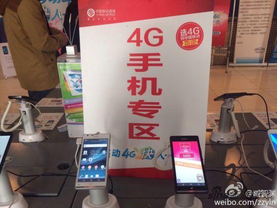 北京移动今日正式开售两款4G手机