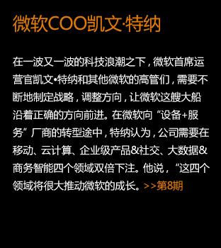 微软COO凯文・特纳
