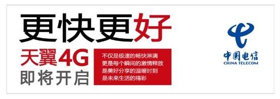 中国电信出炉的4G广告中透露的4G品牌LOGO