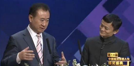马云对话王健林:去年他过得很舒服我不舒服