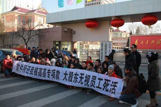 2013年12月30日上午,中科红旗员工在工信部门前拉横幅,矛头直指中科院软件所。