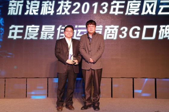 中国联通获新浪2013最佳运营商3G口碑奖