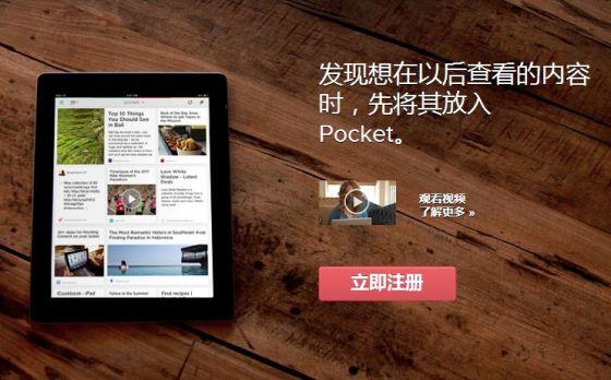 Pocket今天添加了对于简体和繁体中文的支持