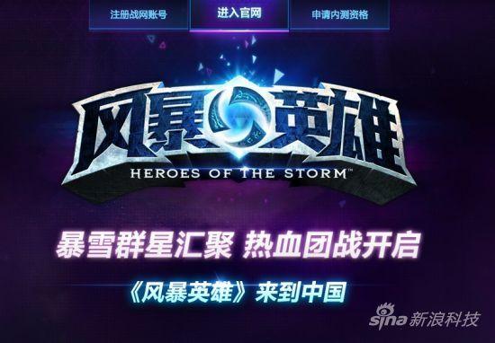 网易代理暴雪旗下网游《风暴英雄》