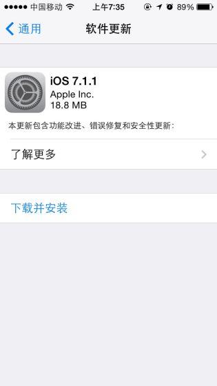 iOS 7.1.1发布改善指纹识别功能